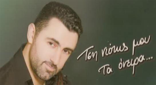 Ηλίας Χορευτάκης – Τση νιότης μου τα όνειρα