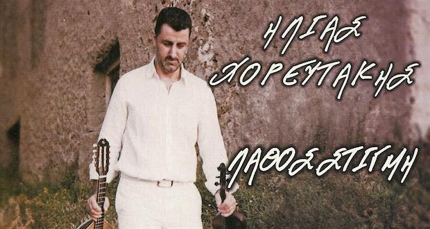 Ηλίας Χορευτάκης – Λάθος στιγμή