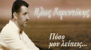 Ηλίας Χορευτάκης – Πόσο μου Λείπεις