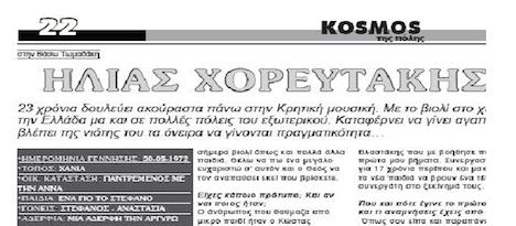 """Συνέντευξη στην εφημερίδα """"Ο Κόσμος της Πόλης"""""""