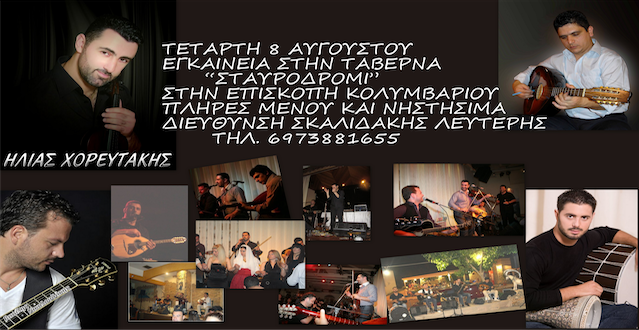 You are currently viewing Τετάρτη 8 Αυγούστου ταβέρνα ¨Σταυροδρόμι¨στο Κολυμπάρι