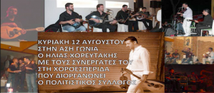 Read more about the article Κυριακή 12 Αυγούστου 2012 στην Ασή Γωνιά