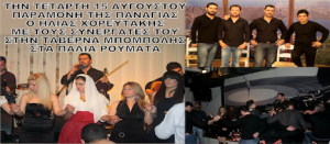 Read more about the article Τετάρτη 15  Αυγούστου ταβέρνα ¨Μπομπόλης¨στα Παλιά Ρούματα