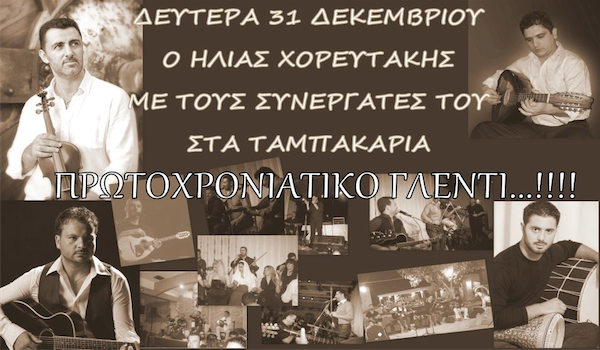 You are currently viewing Παραμονή Πρωτοχρονιάς στα Ταμπακαριά