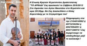 Σάββατο 25 Μαΐου Λιμανάκι Αγίου Νικολάου Κερατσίνι