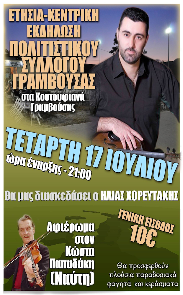 Γραμβούσα-αφίσα