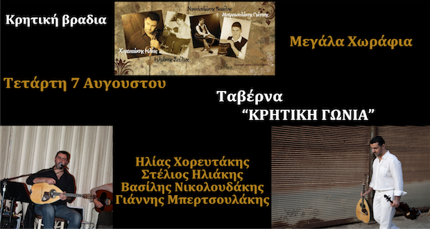 You are currently viewing Τετάρτη 7 Αυγούστου στην ταβέρνα ¨Κρητική γωνιά¨