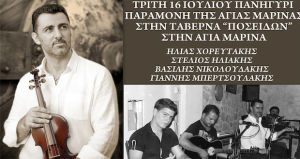 Read more about the article Τρίτη 16 Ιουλίου στην ταβέρνα ¨Ποσειδών¨