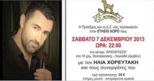 Σάββατο 7 Δεκεμβρίου ετήσιος χορός του λαογραφικού συλλόγου Κρητών Θεσσαλονίκης