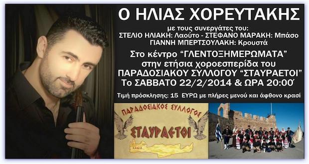 You are currently viewing Σάββατο 22 Φεβρουαρίου στο κέντρο ¨Γλεντοξημερώματα¨