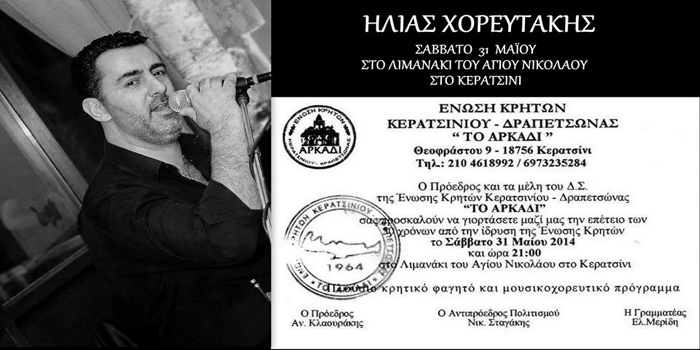 Σάββατο 31 Μαΐου Λιμανάκι Αγίου Νικολάου Κερατσίνι