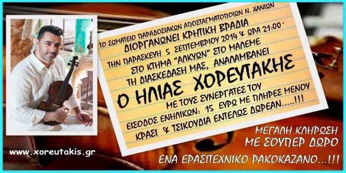 Παρασκευή 5 Σεπτεμβρίου στο Αλκυών