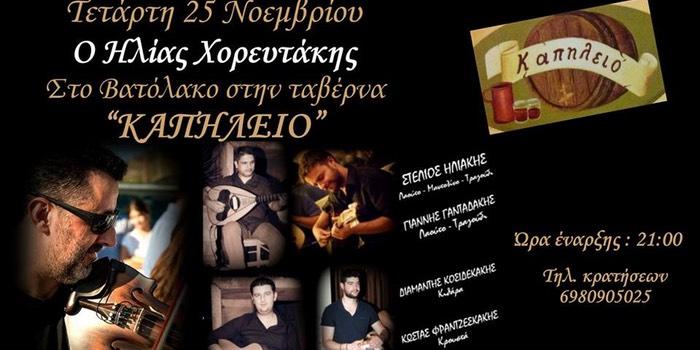 """Τετάρτη 25 Νοεμβρίου στην ταβέρνα """"Καπηλειό"""""""