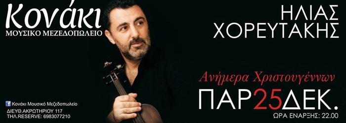 """Παρασκευή 25 Δεκεμβρίου ανήμερα των Χριστουγέννων ο Ηλίας Χορευτάκης στο """"Κονάκι"""" στα Χανιά"""