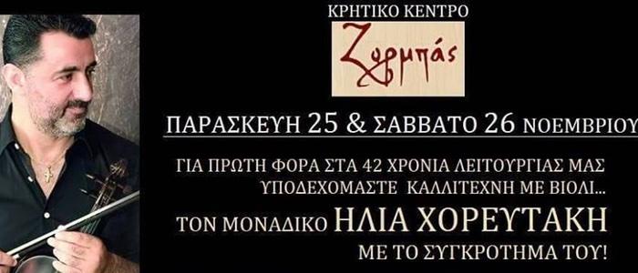 """Την Παρασκευή 25 και το Σάββατο 26 Νοεμβρίου στο κρητικό κέντρο """"Ζορμπάς"""""""