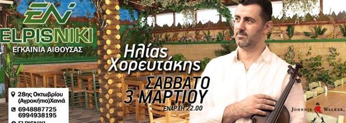Το Σάββατο 3 Μαρτίου στα εγκαίνια της αίθουσας ELPISNIKI