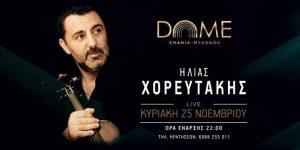 Κυριακή 25 Νοεμβρίου στο Dome