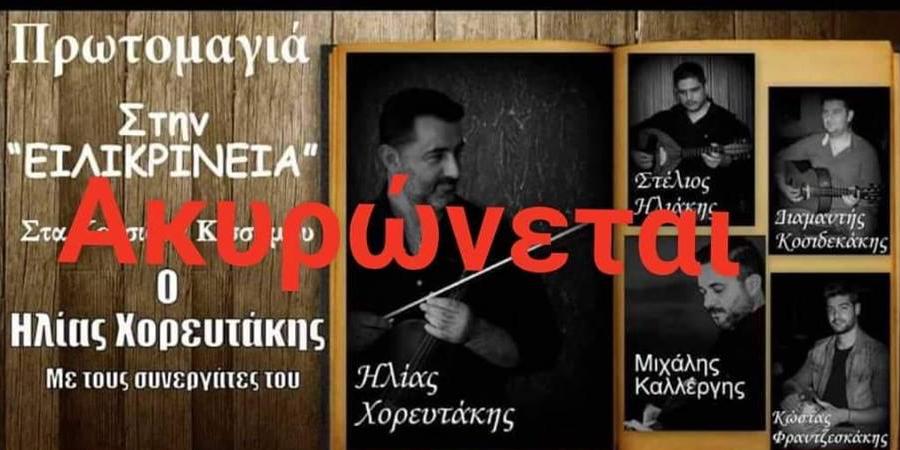 """Ακυρώνεται – Πρωτομαγιά στην """"Ειλικρίνεια"""" στα Κοτσιανά"""