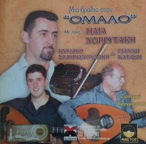 Omalos-cover