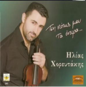 Tsi niotis-Cover