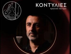 """Read more about the article Τo Σάββατο 23 Οκτωβρίου στο Κρητικό Κέντρο """"Κοντυλιές"""""""